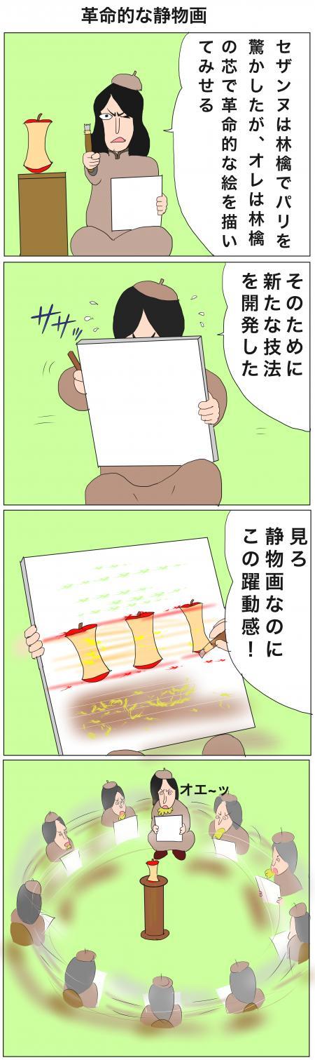 革命的な静物画+のコピー_convert_20141018104618