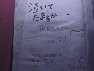 naitetamaruka_convert_20101229231400.jpg