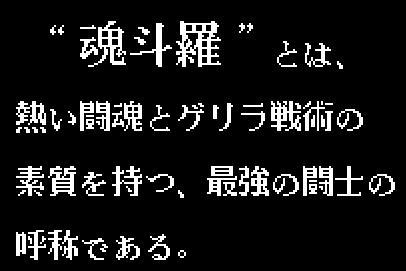 魂斗羅とは・・・