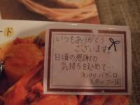 2010_0602ネパリ・キャンペーン0003