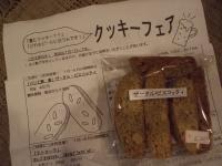 2010_0706クッキーフェア0009
