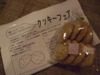 2010_0706クッキーフェア0006