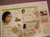 2010_0715髪・ワックス0005