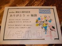 2010_0928セール袋0002