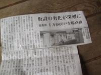 2014_010714・1・7福島0002