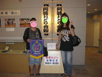 2010yukikoawaodori.jpg