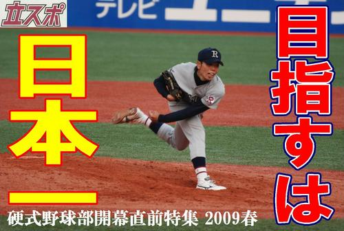 硬式野球部バナー-thumb