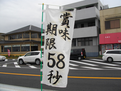 58byo002.jpg