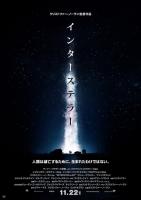 interstellar001