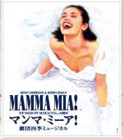 mammamia001