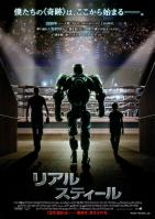 real_steel001