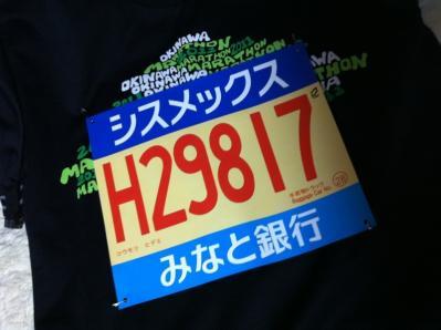 マラソンナンバー