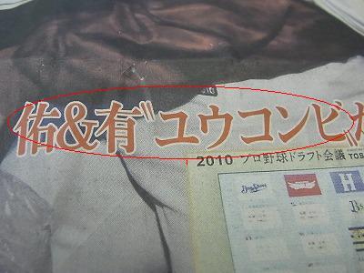 2010ドラフト02
