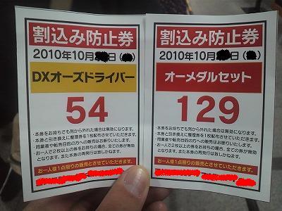 201010仮面ライダーオース01