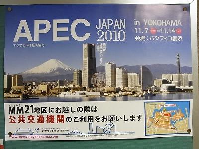 2010APEC01.jpg