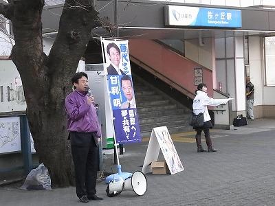 2011年2月4日桜ヶ丘駅にて
