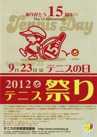 20120918-tennisday.jpg