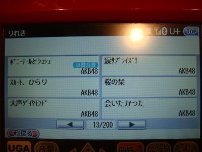 変換 ~ DSC01518