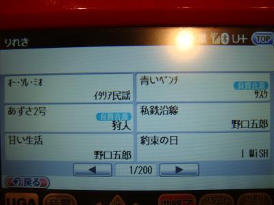 変換 ~ DSC01516