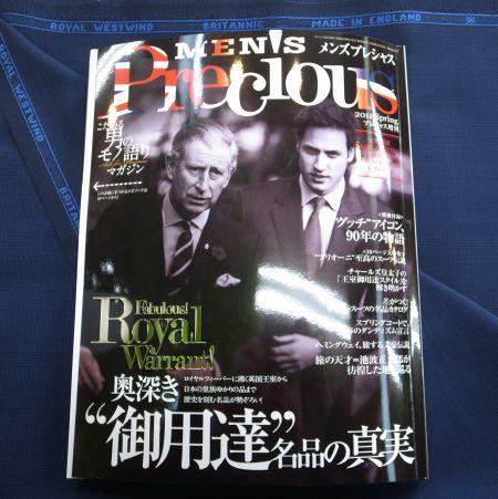 2011年Spring増刊メンズプレシャス