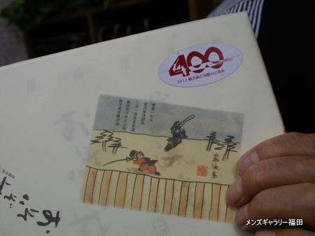 2012年は巌流島決闘から4百年