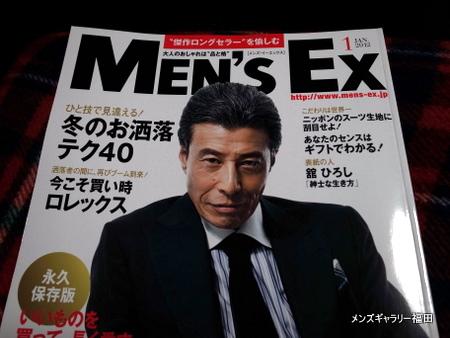 MEN'S EX1月号の館ひろしさん表紙