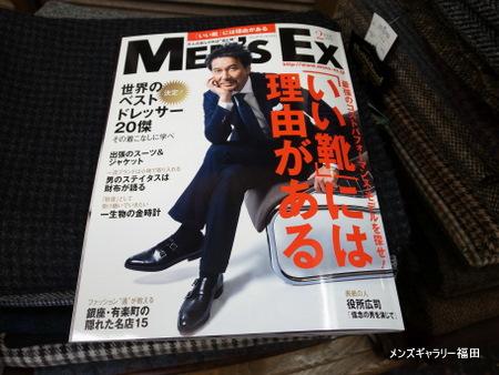 メンズEX2月号は役所広司さん