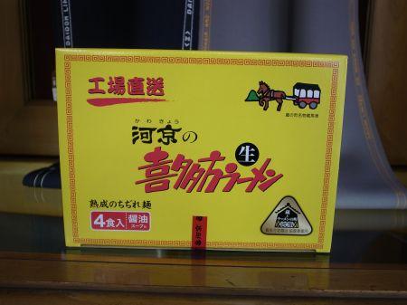 河京さんの喜多方ラーメン