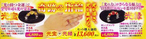 奇跡の指輪
