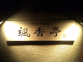 颯香亭-1