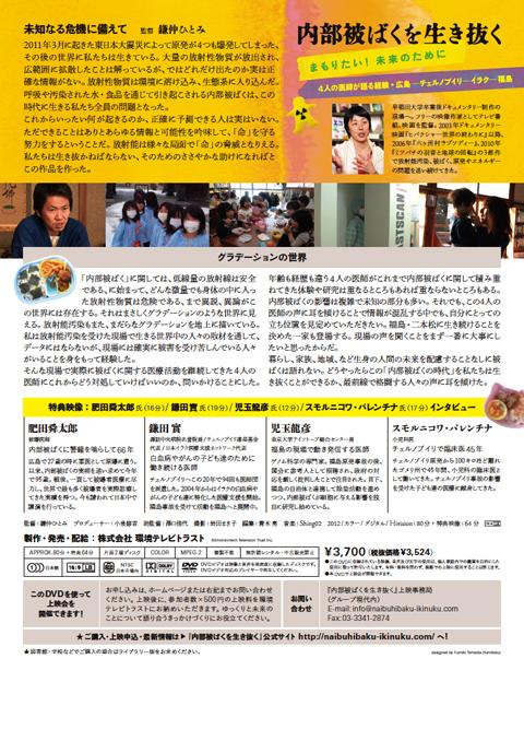 ikinuku_flier_ura_cap.jpg