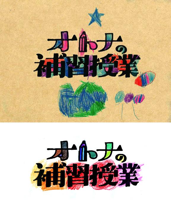 otonahoshu_color.jpg