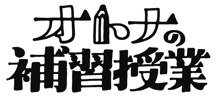 otonahoshu_title_fin.jpg