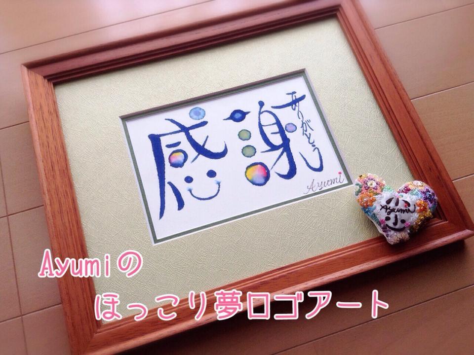 Ayumiのほっこり夢ロゴアート