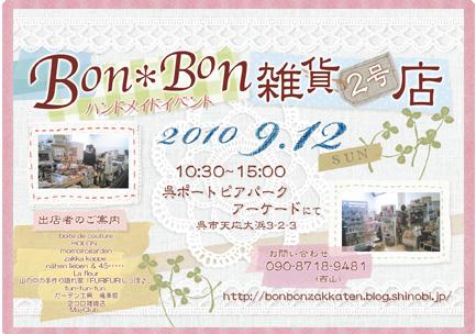 BONBON9月12日