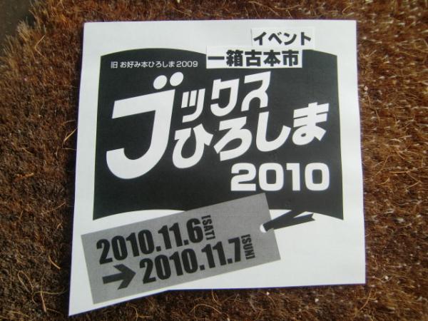 0930一箱古本市