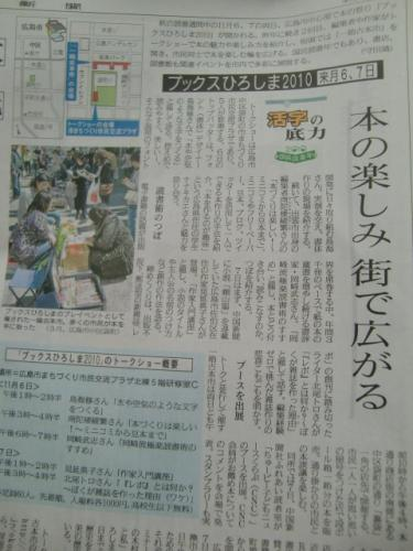 1007新聞掲載