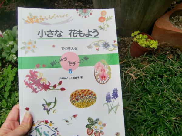 1021花刺繍本
