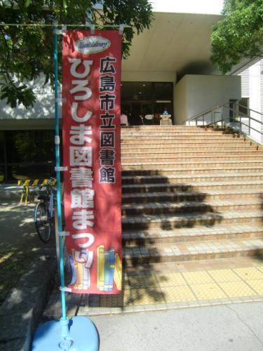 1104図書館祭り