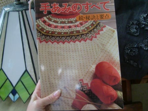1105編み物本1