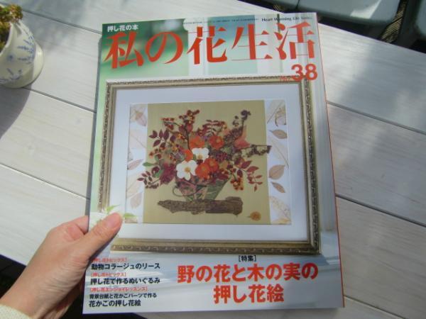 1112わたしの花生活の本