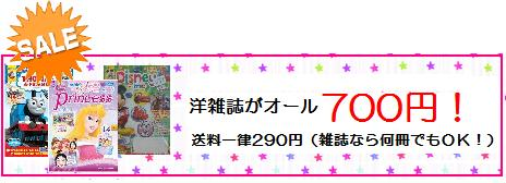 magazine_sale.jpg