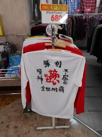 諦めないTシャツ