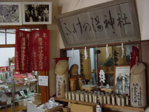 ふけの湯神社