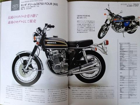 CB750K6本