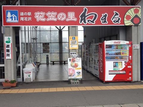 122道の駅尾花沢
