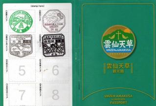 雲仙天草観光圏パスポート