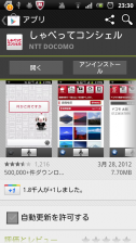 Xperia acro SO-02C (その40)