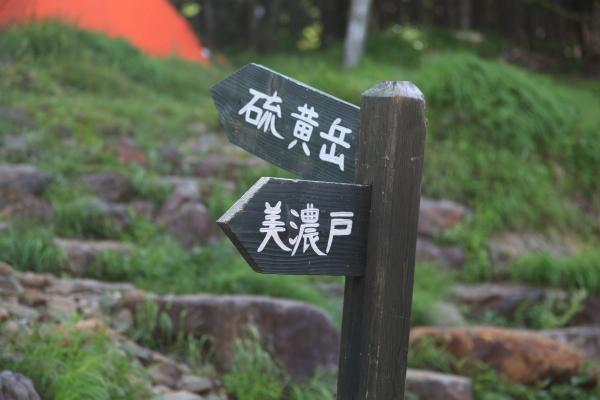 八ヶ岳縦走 077
