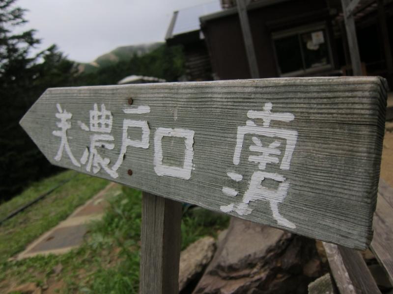 八ヶ岳95S 020